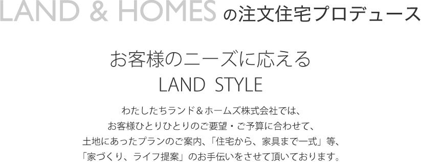 LAND & HOMESの住宅プロデュース