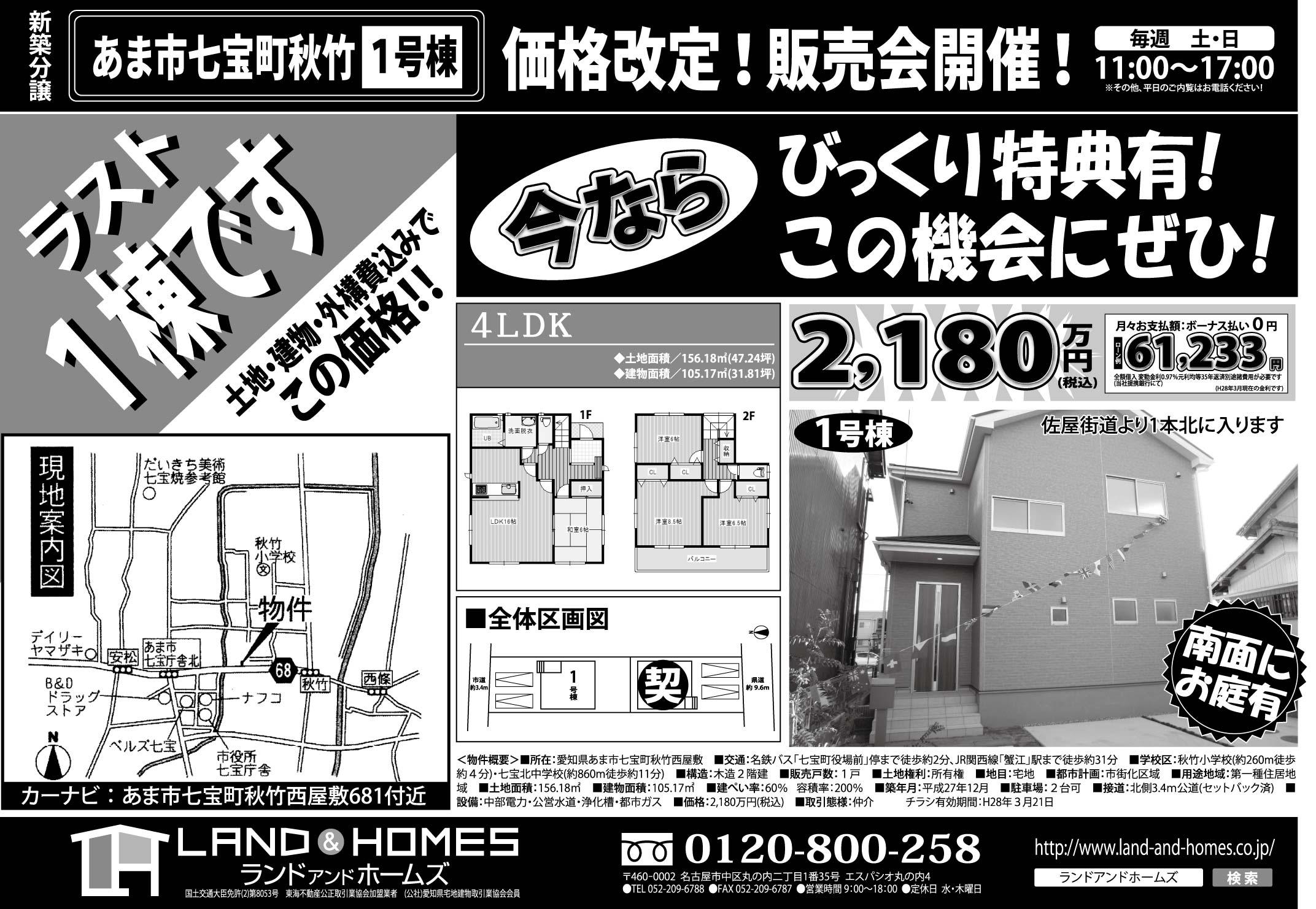 あま市 七宝町秋竹 チラシ 2016.3.5.6 out