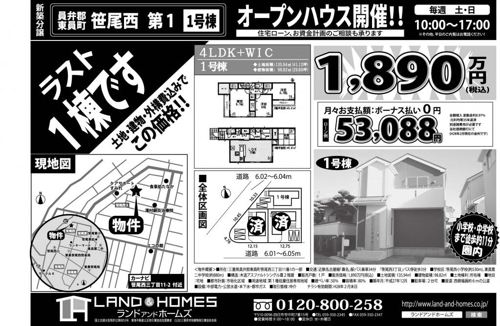 笹尾西 第1 チラシ 2016.2.20.21 out