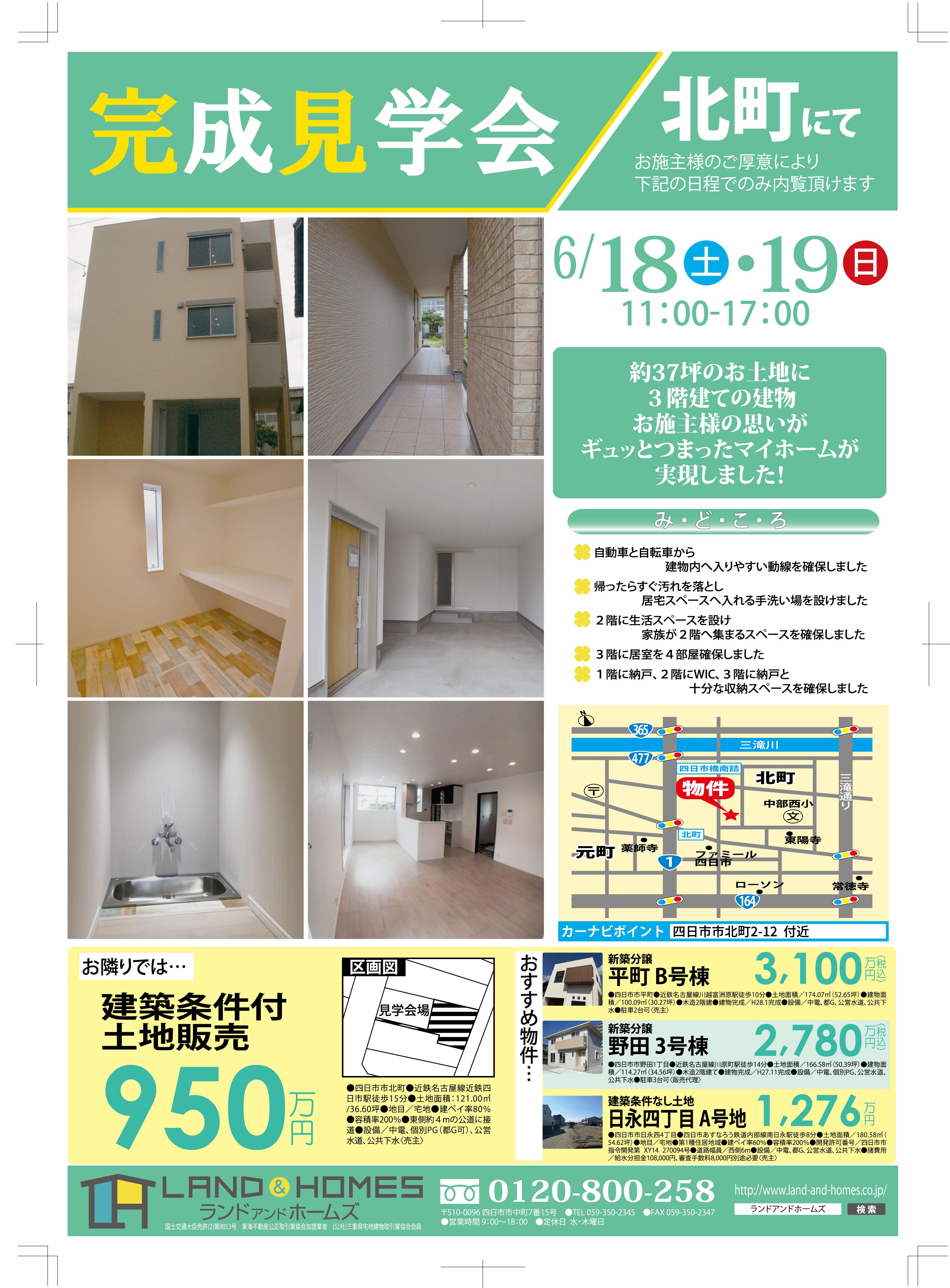 お客様見学会 北町 2016.6.18.19 out