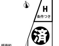 H・I 区画図 条件つき