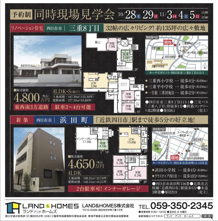 land&home_asasma1710-2